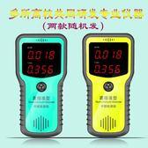七彩科技甲醛檢測儀器苯空氣質量專業家用自動測量甲醛自監測試盒「Top3c」