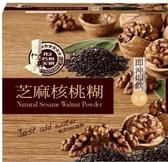 促銷到12月4日 名廚美饌芝麻核桃糊 SESAME WALNUT POWDER 30GX50PK/CS _C102715