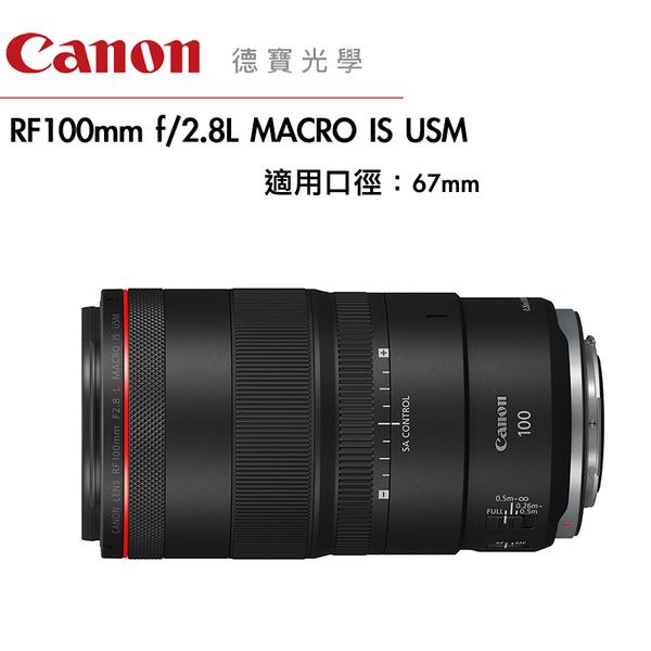 「新品上市」Canon RF 100mm f/2.8L MACRO IS USM 無反系列專用 RF卡口 微距 台灣佳能公司貨 德寶光學
