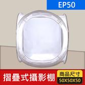 【50CM 摺疊式攝影棚】柔光棚 攝影棚 含四色絲絨背景布 可折疊 收納僅XXCM EP50 EP-50 產品拍攝