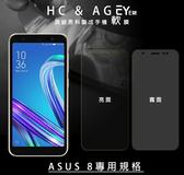 【日本原料素材】軟膜 亮面/霧面 華碩 ZS550KL ZC553KL ZE553KL 手機螢幕靜電保護貼膜