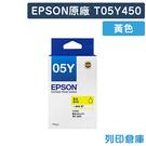 原廠墨水匣 EPSON 黃色 T05Y450 / NO.05Y /適用 EPSON WorkForce Pro WF-3821