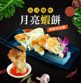 【屏聚美食】泰式月亮蝦餅1包(2片一包/160g/片,附泰式沾醬)_加購第2件只要129元/件~