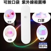 【Love Shop】S9005 收納式 紫外線殺菌棒 UV-C紫外線消毒棒 /除螨滅菌消毒器/一次性口罩消毒/除菌器