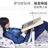 筆電電腦桌床上用折疊宿舍懶人書桌小桌子寢室學習桌xw 【1件免運】
