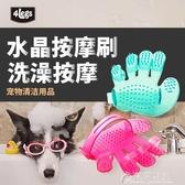 防咬手套-寵物狗狗洗澡刷子洗狗洗貓咪手套用品金毛泰迪防抓防咬小狗按摩刷 花間公主