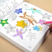 兒童涂色書畫畫本3-4-5-6歲幼兒園啟蒙涂鴉圖畫簡筆畫寶寶填色本 小酒窩