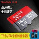 128G 記憶卡 現貨閃迪 手機SD卡