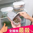 雙格雙蓋儲物盒 五穀 雜糧 密封 食品 零食 蔬果 密封 收納 保鮮 多功能 米菈生活館【S14-1】