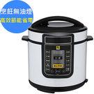 【鍋寶】智慧型 6L微電腦 壓力快鍋 萬用鍋(CW-6102W) 無水料理功能