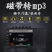 錄音機  6503收錄機磁帶轉mp3插卡U盤便攜式可放磁帶的收音錄音機英語學生教學用 MKS雙12