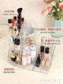 化妝品收納架  透明旋轉置物架家用梳妝台護膚品口紅化妝盒抖音  『歐韓流行館 』
