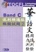 華語文聽力測驗, 閱讀測驗:流利精通級模擬試題(2)(二版)