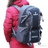 60L大容量戶外登山包多功能後背包男女雙肩包運動徒步旅行旅游防水 FF1523【男人與流行】