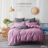 [AnD House]素色精梳純棉300織-單人二件式【木槿紫】