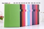 【SZ】Sony Xperia Z4 Tab 10.1寸 平板電腦 索尼 Xperia Z4保護殼 SGP712X/771 外殼皮套
