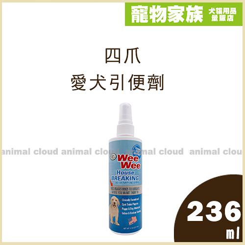 寵物家族-美國Four Paws 四爪愛犬引便劑 236ml