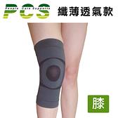 【PCS】絲紡止滑護膝(PCS-G001)
