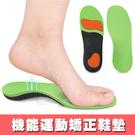 機能 運動 扁平足 鞋墊 矯正 成人 防...