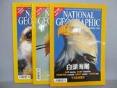 【書寶二手書T5/雜誌期刊_PDR】國家地理雜誌_2002/7-9月間_共3本合售_白頭海鵰等
