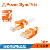群加 Powersync CAT 7 10Gbps  RJ45 LAN Cable【圓線】白色 / 0.5M(CLN7VAR9005A)