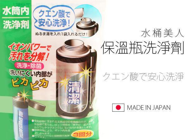日本製 水桶美人 保溫瓶洗淨劑 清除水垢 熱水瓶 洗淨 水垢 隨行杯 《Life Beauty》
