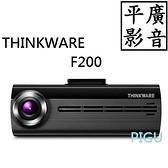 平廣 附16G THINKWARE F200 行車記錄器 行車紀錄器 公司貨保一年 可WIFI 停車節能錄影 1080P