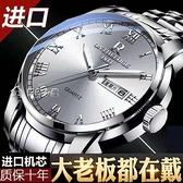 男錶瑞士全自動機械日歷男士手錶防水夜光手錶男情侶腕錶時尚新款 快速出貨
