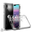 冰晶殼 LG K11+ *5.3吋 手機殼 透明 空壓殼 防摔 四角強化 保護套 手機套 保護殼 氣囊軟殼