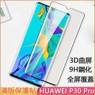 全屏覆蓋 HUAWEI P30 Pro 鋼化膜 華為 P30pro 滿版玻璃貼 3D曲屏 熒幕保護貼 手機保護膜 高清
