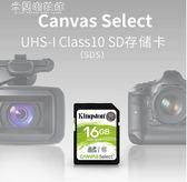 存儲卡金士頓sd卡16g單反class10高速車載儲存卡 SDS16g讀80M/S數碼攝像相機 米蘭潮鞋館