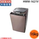 【HERAN禾聯】16KG 極淨變頻全自動洗衣機HWM-1621V 送基本安裝 免運費