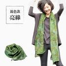 【小羊苗庇護工場】羊毛蠶絲圍巾(亮綠款)★新北市庇護工場