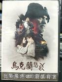 挖寶二手片-0B04-036-正版DVD-電影【烏克蘭悲歌】-麥斯艾朗 泰倫斯史坦普 艾紐林巴納德 薩曼莎巴