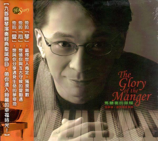 周嘉健 馬槽裡的榮躍 鋼琴演奏專輯 CD (音樂影片購)