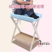 尿布台 兒童寶寶尿布台兒童護理台床上多功能收納可折疊兒童床尿布台T