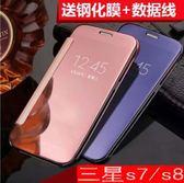 三星 S7 誠礜電鍍鏡面翻蓋式手機皮套