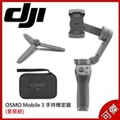 DJI OSMO Mobile 3 折疊式手機雲台 (套裝版 含三角架+收納包)  手持穩定器 穩定器 公司貨  可傑