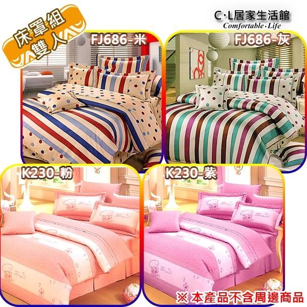 【 C . L 居家生活館 】雙人床罩組5件式(FJ686-米/FJ686-灰/K230(粉/紫))