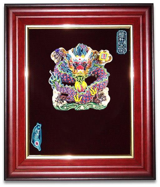 鹿港窯-交趾陶居家開運裝飾壁飾~L 祥龍