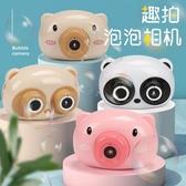 兒童電動吹泡泡機照相機玩具