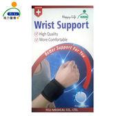 *醫材字號*【Fe Li 飛力醫療】HA系列 自黏式遠紅護腕帶(H11)