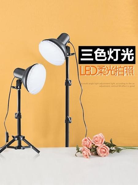 補光燈led攝影補光燈 室內攝影燈打光燈拍攝燈拍照燈套裝淘寶小型視頻燈 智慧e家