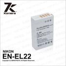 KAMERA 佳美能 Nikon EN-EL22 ENEL22 鋰電池 Nikon 1 J4 專用 薪創數位