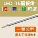 T5 層板燈 LED層板燈 彩色燈管 紅色 藍色 綠色 1尺2尺3尺4尺 燈管+燈座 一體成型 支架燈 間接照明