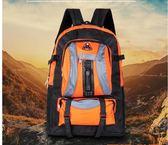 超大容量後背包男女旅游行李包戶外運動登山包防水輕便休閒包WY【快速出貨全館八折】