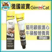 *~寵物FUN城市~*《德國竣寶GIMPET》 顧眼護心牛磺酸營養膏50g  (貓咪用保健品,駿寶)