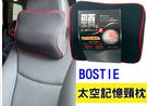 BOSITE B-803 車邊滾紅線 太空記憶棉頸枕 透氣布料 太空記憶海綿 汽車靠枕 舒適頭枕 人體工學