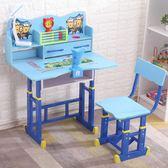 兒童學習桌寫字桌椅套裝書桌書櫃組合男孩女孩小學生課桌椅家用【全館滿千折百】