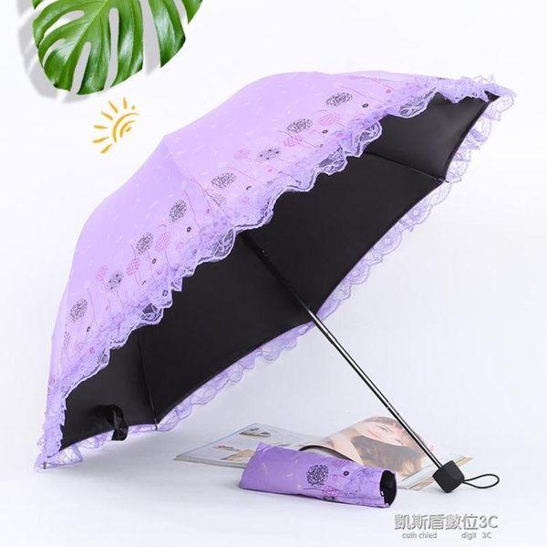 雨傘蕾絲花邊太陽傘防曬防紫外線女神韓版公主洋傘遮陽黑膠晴雨傘兩用 凱斯盾數位3C